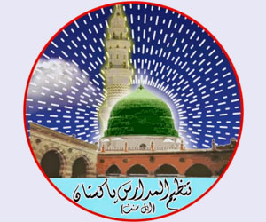 Tanzeem ul Madaris Pakistan Past Papers PDF Download