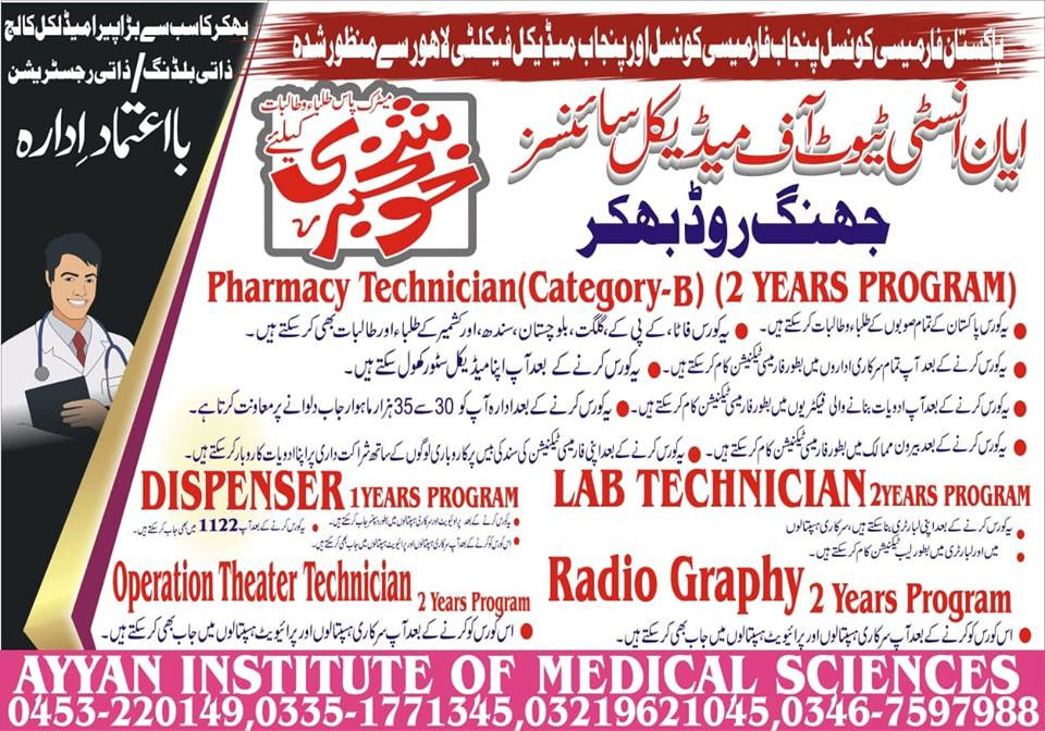 Ayan Institute Of Medical Sciences Bhakkar Fee structure